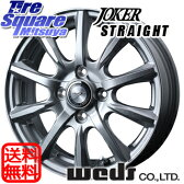 WEDS ジョーカーストレート 15 X 4.5 +45 4穴 100ブリヂストン ブリザック VRX 165/65R15