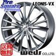 WEDS Leonis_VX 18 X 8 +42 5穴 114.3ブリヂストン ブリザック VRX 235/45R18