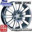 阿部商会 Shinespoke 18 X 8 +50 5穴 130ブリヂストン ブリザック DM-V2 255/55R18