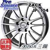 Japan三陽 ZACK_JP-104 17 X 7 +48 5穴 114.3ブリヂストン REVO GZ 14年製 215/45R17