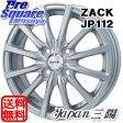 Japan三陽 ZACK_JP-112 13 X 5 +36 4穴 100ブリヂストン REVO GZ 14年製 145/80R13