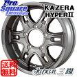 Japan三陽 KAZERA HYPER2 16 X 5.5 +22 5穴 139.7ブリヂストン ブリザック DM-V2 2016年製 175/80R16