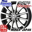 MONZA JP STYLE Shangly 14 X 4.5 +45 4穴 100ブリヂストン REVO GZ 155/65R14