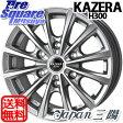 Japan三陽 KAZERA H300 15 X 6 +33 6穴 139.7ブリヂストン BLIZZAK VL1 2016年製造品 195/80R15 8PR