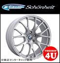 Schonheit CS7(シェーンハイト) 20x10.0J 5/120+2020100 20インチ スーパーハイパーシルバー 鍛造 BMW専用ホイール E92 M3/E60 リア用 12.7kg/本
