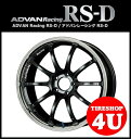 17インチ【ADVAN Racing RS-D】17×8.5J 5/120 +35 HUB:72.5φ【MB(マシニング&ブラック)】【アドバンレーシング】【新品アルミホイール1本価格】【フローフォーミング】【BMW】
