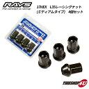 RAYS【レイズ】【正規品】レーシングナット4個SETミディアム貫通タイプ【カードOK】35mm 17HEX