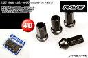 正規品 RAYS レイズ レーシングナット 4個セット ロング貫通タイプ ブラック 48mm 17H