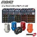 RAYS レイズ ジュラルミンロック&ナットセット L32 ストレートタイプ 4H用 19HEX M12