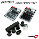 正規品 RAYS レイズ 17HEX ロック&ナットセット レイズマーク 5穴車用 5H ブラック M