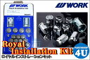 マックガード製 WORK ワーク ロイヤルインストレーションキット ロックナットSET クロームメッキ 21HEX M12XP1.25 M12XP1.5 20PCS ホイールナット