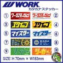 WORK カタカナステッカー サイズ:横幅183mm×縦70mm10タイプ設定(エモーション/エクイップ/マイスター/XSA/シーカー) 1枚価格