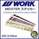 WORK MEISTER ステッカー(マイスター) サイズ:横幅250mm6色設定(ブラック/ゴールド/レッド/ブルー/シルバー/ホワイト) 1枚価格