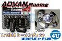 【ADVAN Racing】【アドバンレーシングナット】【4個SET】【ブラック】【カードOK】スチールナット17HEX貫通【ホイールナット】【M12】【P1....