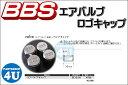 BBSビービーエス 正規品エアバルブキャップ ロゴ入り AIR VALVE CAP ホイール用エアーバルブキャップ 56.15.011