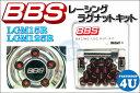 BBSビービーエス 正規品 レーシングラグナットキットRACING即納 『LGM15R』『LGM125R』『マックガード製』『McGard』『レッド』ホイールナット M12 P1.5 P1.25 レーシングナット