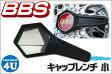 ショッピングbbs BBS【ビービーエス】正規品【キャップレンチ】【Wrench】【小】【BBSホイール専用レンチ】【09.23.144】