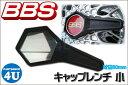 BBSビービーエス 正規品キャップレンチ Wrench 小 BBSホイール専用レンチ 09.23.144