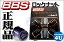 BBS ビービーエス 正規品 ロックナット ホイールナット ブラック M12 [McGard]マックガード社製 MC001 MC002 即納