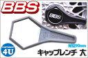 BBS【ビービーエス】正規品【キャップレンチ】【Wrench】【大】【BBSホイール専用レンチ】【09.23.009】