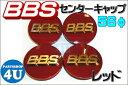 BBS【ビービーエス】正規品 φ56【赤】【RED】【レッド】センターキャップ★4個セット★レッドエンブレム【センターエンブレム】【BBSホイール用】