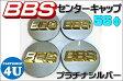 ショッピングbbs BBS【ビービーエス】正規品 φ56【Platinum Silver】【プラチナシルバー】センターキャップ★4個セット★エンブレム【センターエンブレム】【BBSホイール用】