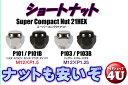 【ショートナット】【M12】【P1.5】【P1.25】【21HEX】【フクロナット】【メッキ】【CHROME NUT】【全長22mm】【60°テーパー】【スーパーコンパクトナット】【軽自動車】【K-CAR】【コンパクトカー】astory