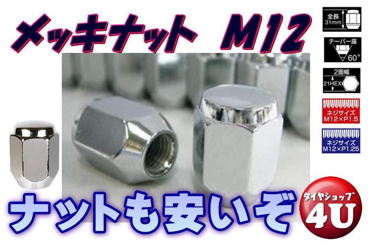 M12P15P12521HEXフクロナットメッキCHROMENUT全長31mm60°テーパーasto