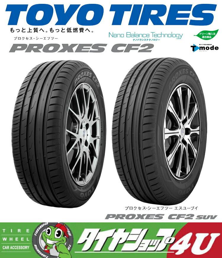 2017年製 新品 ラジアルタイヤ TOYO TIRES PROXES CF2 SUV 235/55R18インチ サマータイヤ プロクセス シーエフツー 単品 トーヨータイヤ