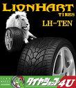 【2015年製】新品 ラジアルタイヤ ライオンハート LH10 275/25R24インチ【サマータイヤ】【LION HART TIRES】【LH-TEN】『単品』