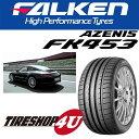 【23日9:59迄 ポイント最大10倍】FALKEN AZENIS FK453 275/30R20ファルケン アゼニス エフケー453 新品タイヤ1本価格 正規品