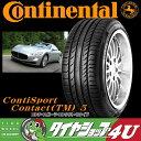 新品 Continental ContiSportContact5 255/35R19 サマータイヤ コンチネンタル スポーツコンタクト5//ラジアルタイヤ単品『シーエスシーファイブ』【CSC5】メルセデスベンツ承認ランフラットタイヤ