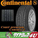 新品 Continental ContiPremi