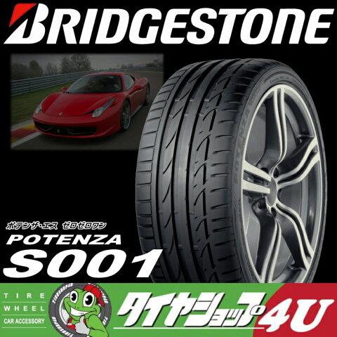 BRIDGESTONE POTENZA S001 245/40R20 95Y A4A アストンマーチン承認 新品 ラジアルタイヤ ポテンザ サマータイヤ 単品 ブリヂストンタイヤ 245/40-20