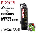 【MOTUL P3 Tyre Repair(モチュール P3タイヤリペア)】300ml/本応急用瞬間パンク修理剤・ジャッキアップ不要/バイク/車ブラバス・ロリンザーも推奨
