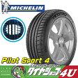 新品 ラジアルタイヤ ミシュランPS4 225/40R18インチ 【MICHELIN】【サマータイヤ】【パイロットスポーツ4】【単品】【Pilot Sport4】