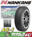 【25日限定!ポイント最大26倍!】新品 タイヤ ナンカン AS1 165/35R18 165/35-18 サマータイヤ AS-1