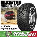 マッドスター 215/65R16 新品 【MUDSTAR】【Radial M/T】【ラジアルエムティー】 【サマータイヤ】【オフロードタイヤ】【マッドタイヤ】【ハイエース】【キャラバン】【C-HR】【ホワイトレター】【車検対応】【ライトトラック】h20