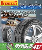 【2016年製造】195/65R15 ピレリ【スタッドレスタイヤ】アイスアシンメトリコPIRELLI ICE ASIMMETRICO(左右非対称パターン】ウインタータイヤ 単品 冬用タイヤ
