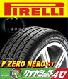 2016年製造 新品 ラジアルタイヤ PIRELLI P-ZERO NERO GT 235/40R19インチ【サマータイヤ】【単品】【ピレリ】【ピーゼロネロジーティー】