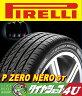 新品 ラジアルタイヤ PIRELLI P-ZERO NERO GT 245/40R19インチ【サマータイヤ】【単品】【ピレリ】【ピーゼロネロジーティー】2013年製在庫処分!