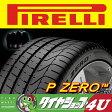 PIRELLI P-ZERO 245/45R20インチ新品 ラジアルタイヤ 【サマータイヤ】『単品』【ピレリ】【ピーゼロ】【P-ZERO】