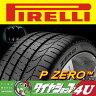 新品 ラジアルタイヤ PIRELLI P-ZERO 245/35R20インチ【サマータイヤ】『単品』【ピレリ】【ピーゼロ】【K1】【フェラーリ承認】2012年製の為在庫処分【P-ZERO】