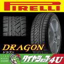 新品 ラジアルタイヤ PIRELLI DRAGON 165/40R17インチ 【ピレリ】【サマータイヤ】【ドラゴン】【単品】【DRAGON】
