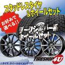 14インチ選べるデザインアルミホイール(ダークシルバー系) シビック、フィールダー、ランクス、ノート(E12)、フリード など 14×5.5J TOYO ガリット G5 185/70R14 新品スタッドレスタイヤホイール4本セット価格