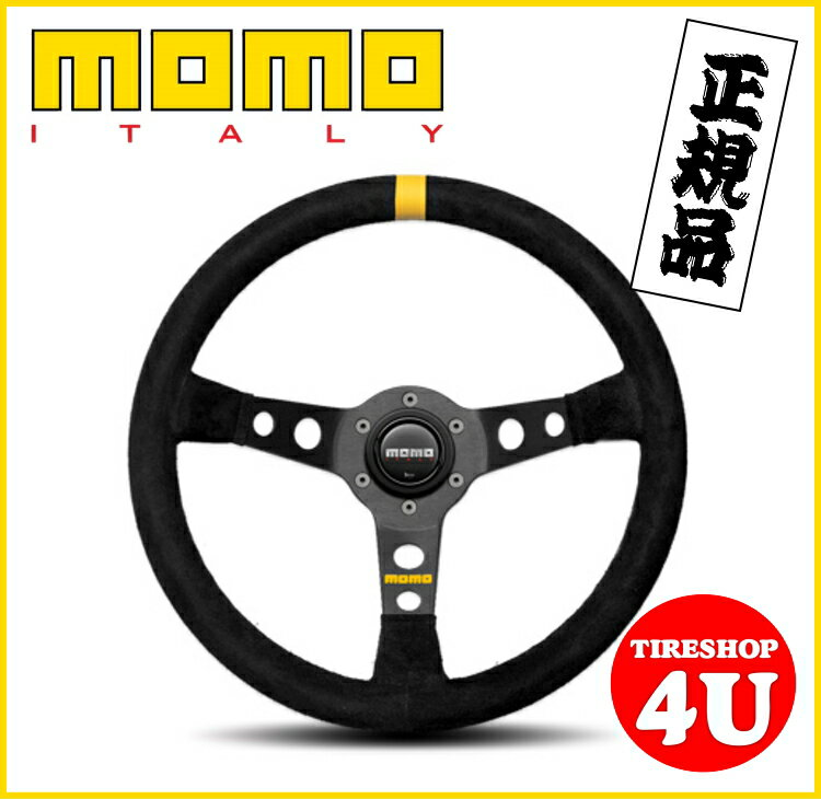 【正規品】【MOD.07】【モデル07】【MOMO】【BLACK】【φ350】【SUEDE】【LEATHER】【ステアリング】【ハンドル】【モモ】【STEERING】