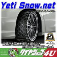 【YETI 5311WD】【イエティスノーネット】【WDシリーズ】【Yeti Snow net】 のばす かぶせる ロックする。簡単取付【非金属タイヤチェーン】【スノーシーズン】