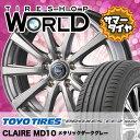 【期間限定送料無料!!】225/65R17 102H TOYO TIRES トーヨー タイヤ PROXES CF2 SUV プロクセス CF2 SUV CLAIRE MD10 クレール MD10 サマータイヤホイール4本セット
