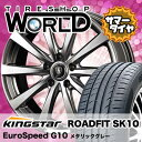 【期間限定送料無料!!】225/45R18 91W KINGSTAR キングスター ROAD FIT SK10 ロードフィット SK10 Euro Speed G10 ユーロスピード G10 サマータイヤホイール4本セット