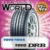 DRB 165/55R14 72V TOYO TIRES トーヨー タイヤ DRB 『2本以上で送料無料』 14インチ 単品 1本 価格 サマータイヤ